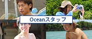 OceanStaff