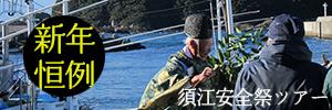 須江安全祭